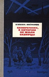 Камил Икрамов. Скворечник,  в котором не жили скворцы